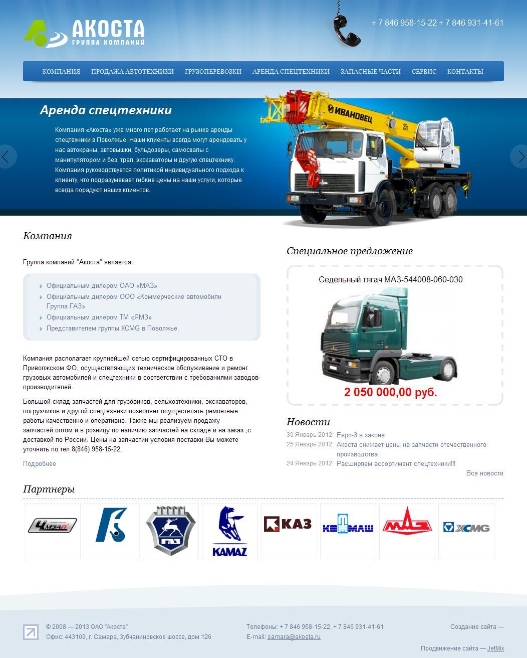 Продажа грузовиков и спецтехники. ТО и ремонт в сети СТО. Грузоперевозки по России