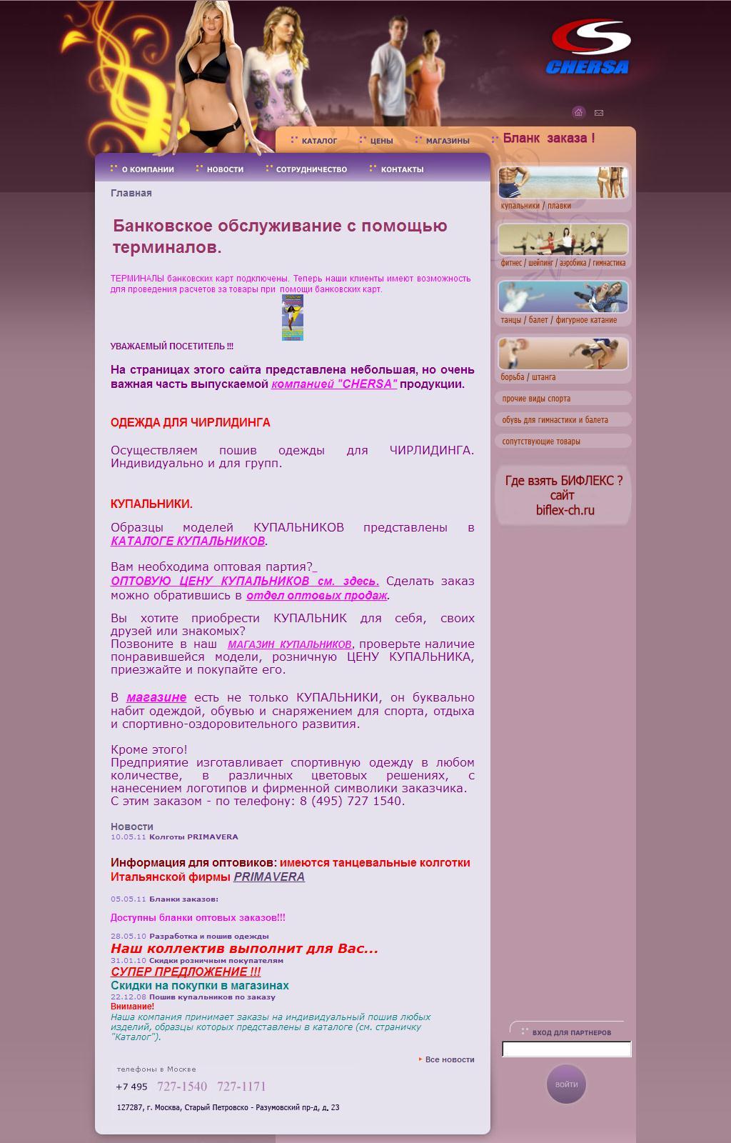 chersa.ru - Главная