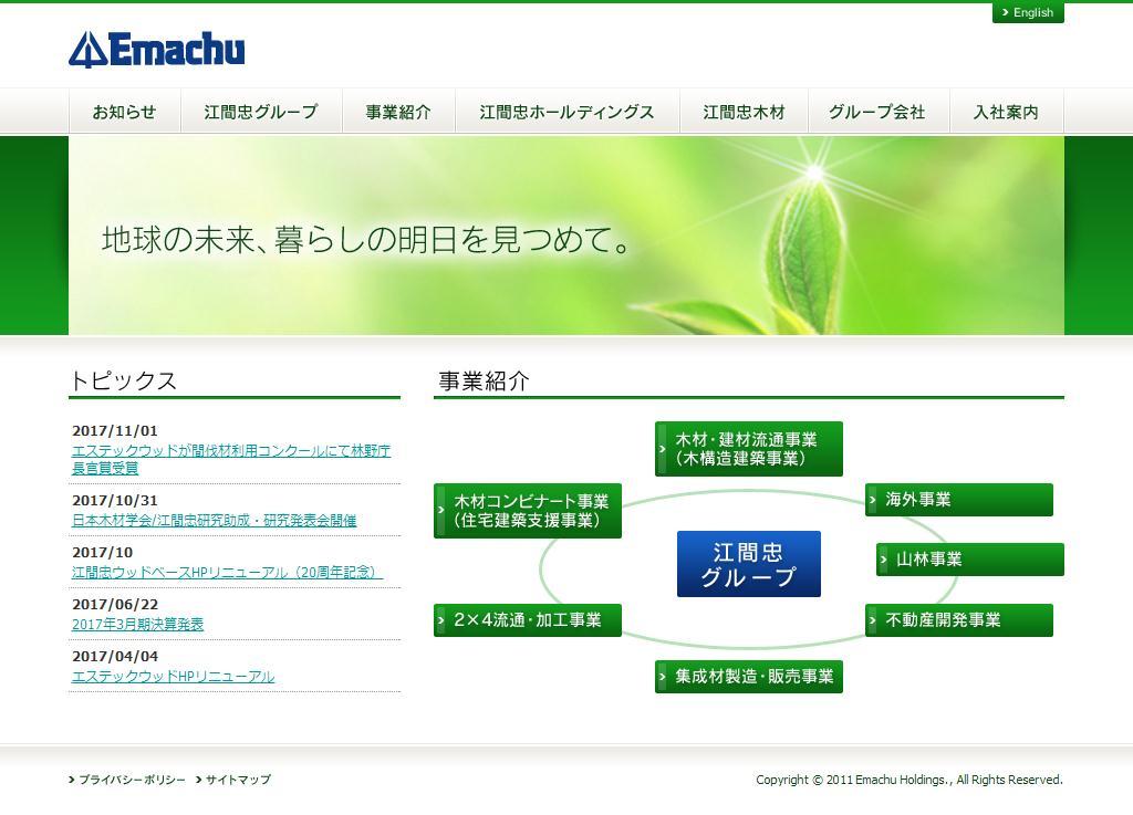 江間忠グループ-Emachu