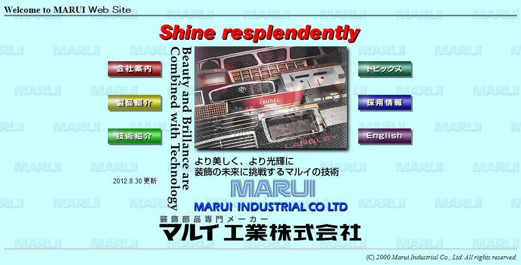 マルイ工業株式会社のホームページへようこそ