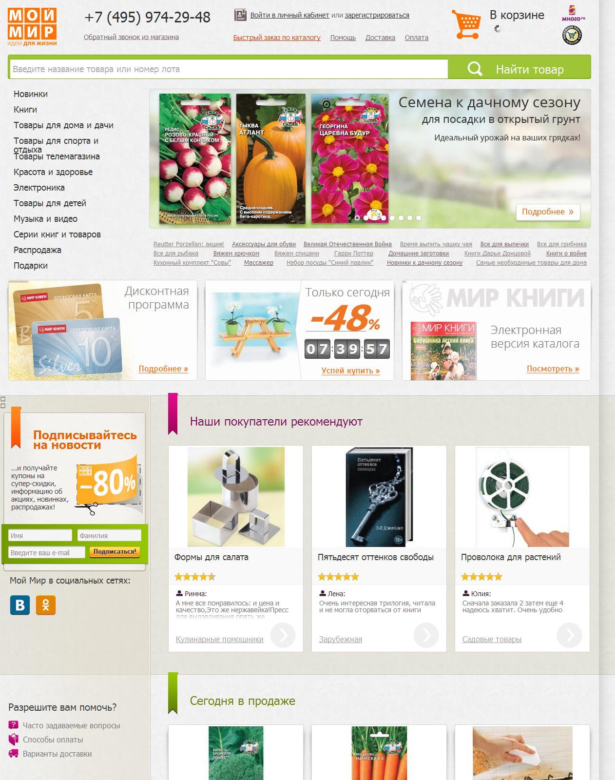 Мой Мир Интернет Магазин Официальный Сайт