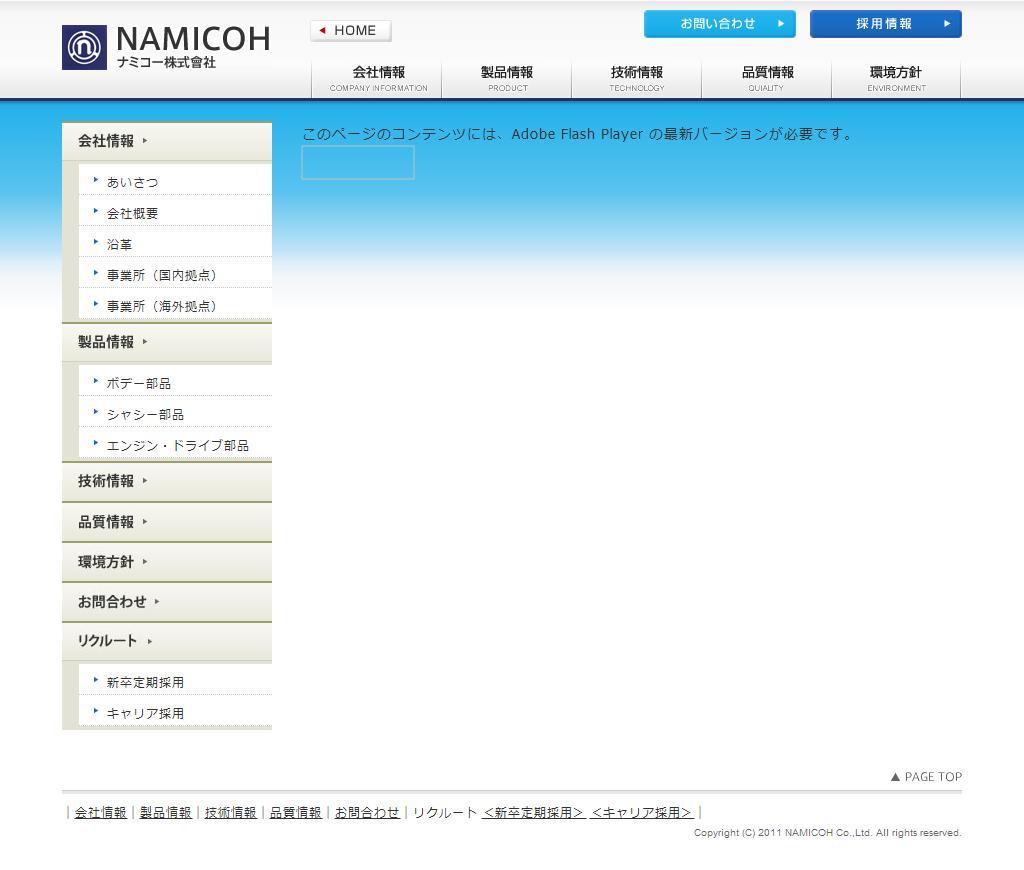 ナミコー株式會社|自動車部品製造 プレス・板金・塗装・組立 兵庫県伊丹市・滋賀・北九州