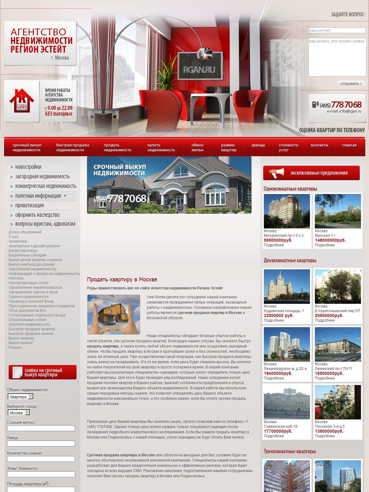 Как сделать сайт по недвижимости 914