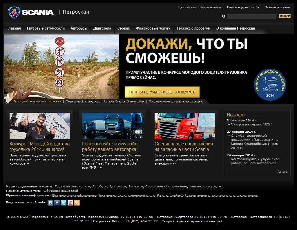 Петроскан - официальный дилер Scania (Скания) в Санкт-Петербурге, продажа новых грузовых автомобилей Scania (Скания) - petroscan.ru