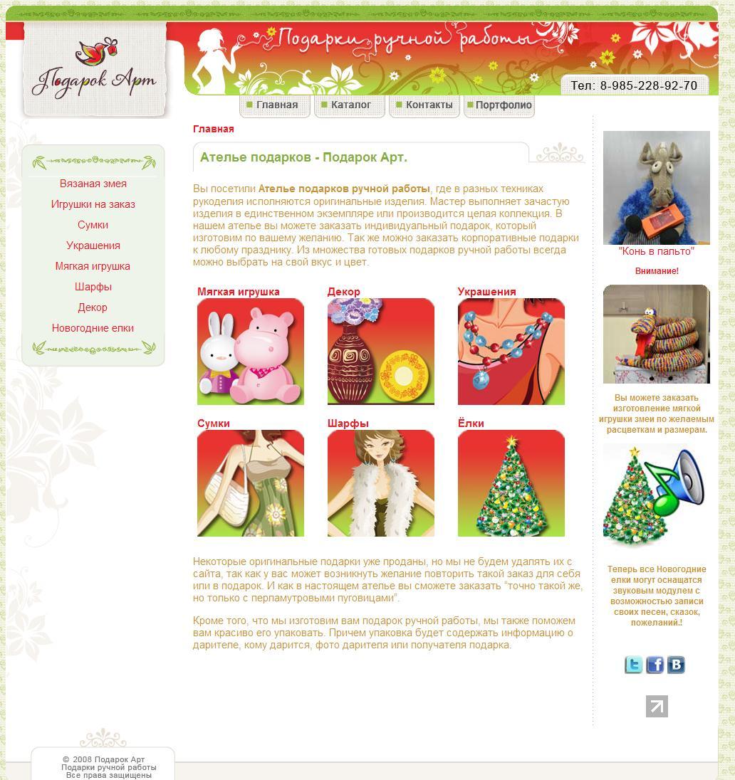 Сайт для подарков ручной работы