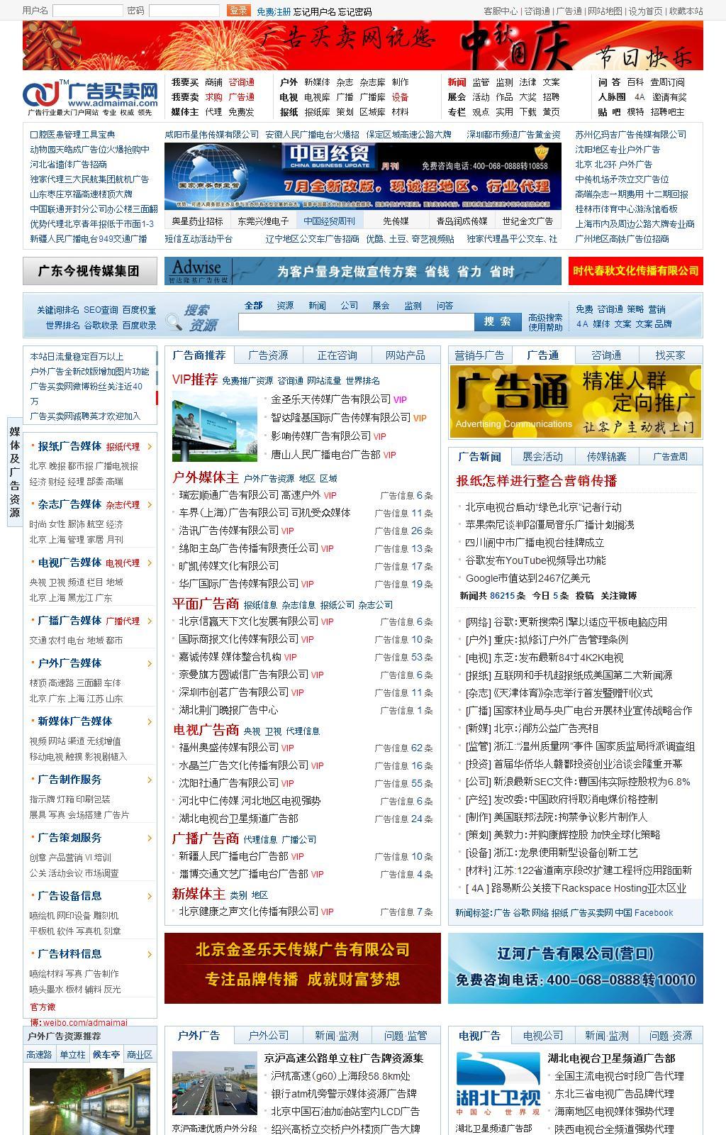 广告资源权威交易平台_广告行业专业门户网站_广告买卖网