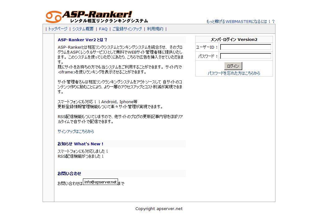 ASP-Ranker レンタル相互リンクランキングシステム
