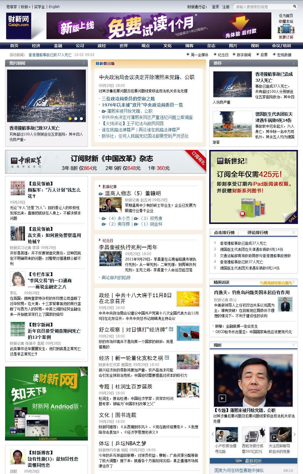 财新网-原创财经新媒体-CAIXIN.COM