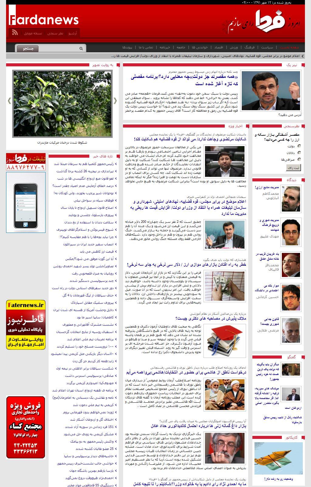 پایگاه خبری تحلیلی فردا | Farda News