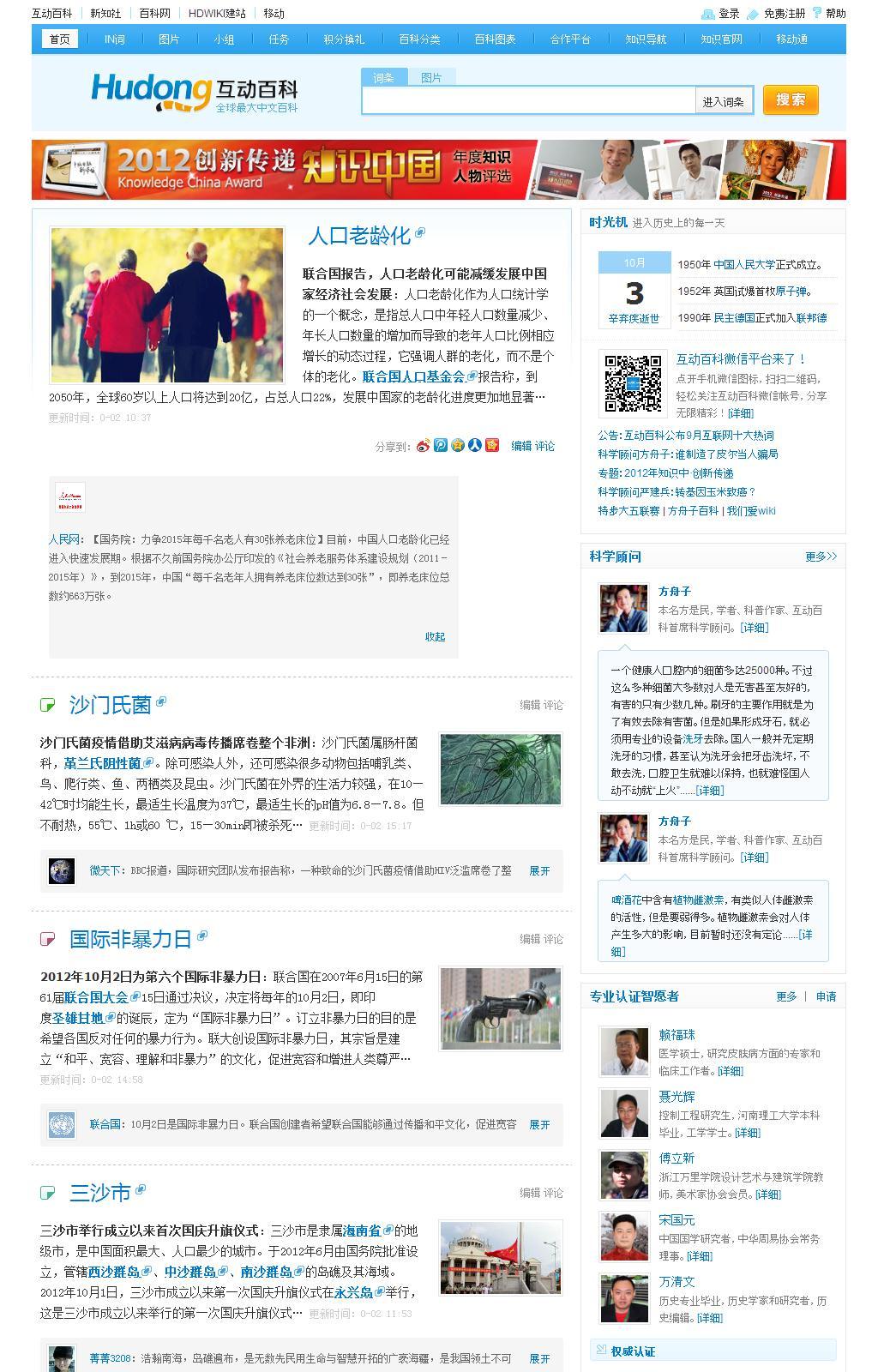 互动百科-全球最大中文百科网站