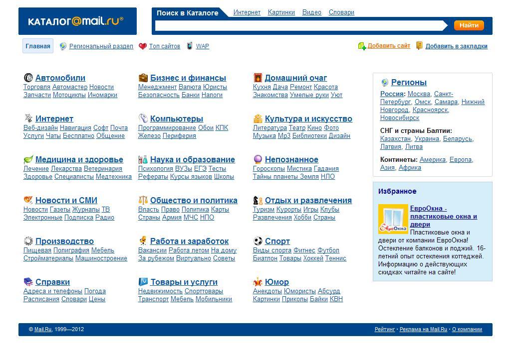 Каталог@Mail.ru: Каталог интернет сайтов