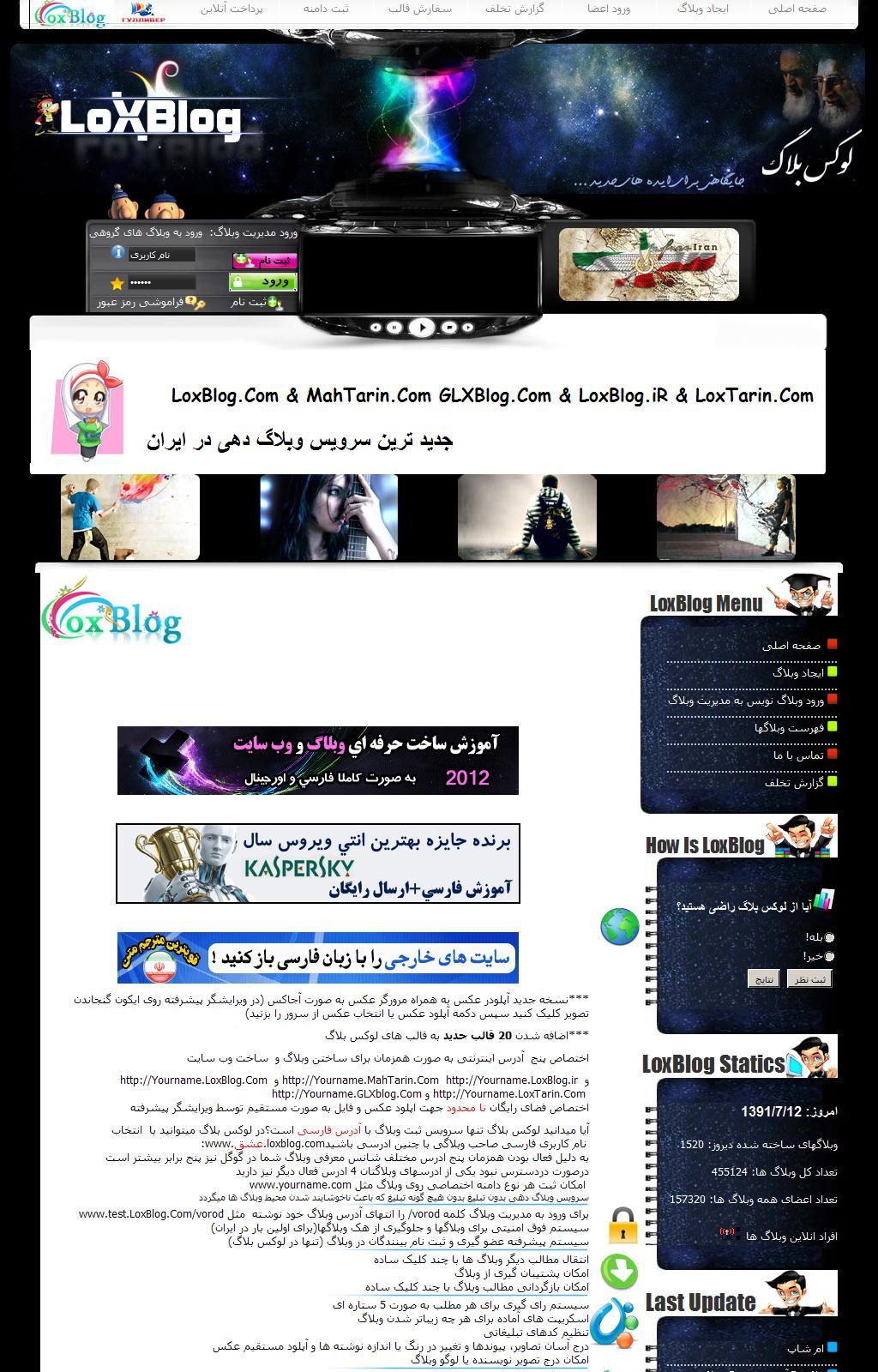 زیباترین وبلاگ بهترین ساخت وبلاگ کاملترین ساختن سایت جدید ترین سرویس رایگان وبلاگ دهی فارسی ساخت وبلاگ بدون تبلیغ دانلود زیباترین قالب ها