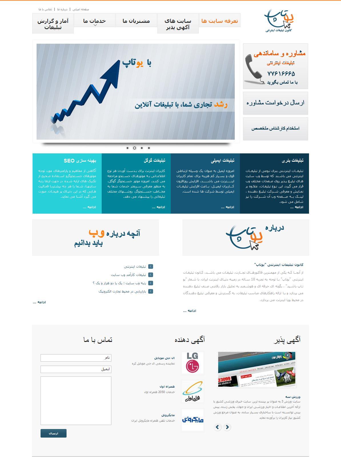 تبلیغات اینترنتی - مشاوره و مدیریت تبلیغات