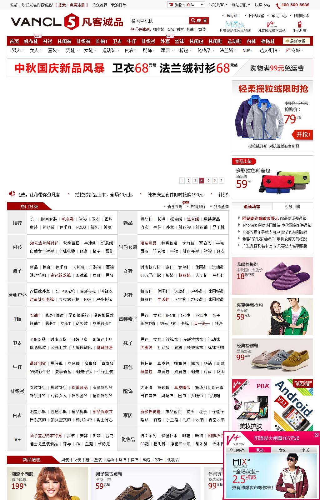 VANCL凡客诚品,互联网快时尚品牌,服装、鞋、配饰,箱包,化妆品,网上购物,货到付款,30天无条件退换货