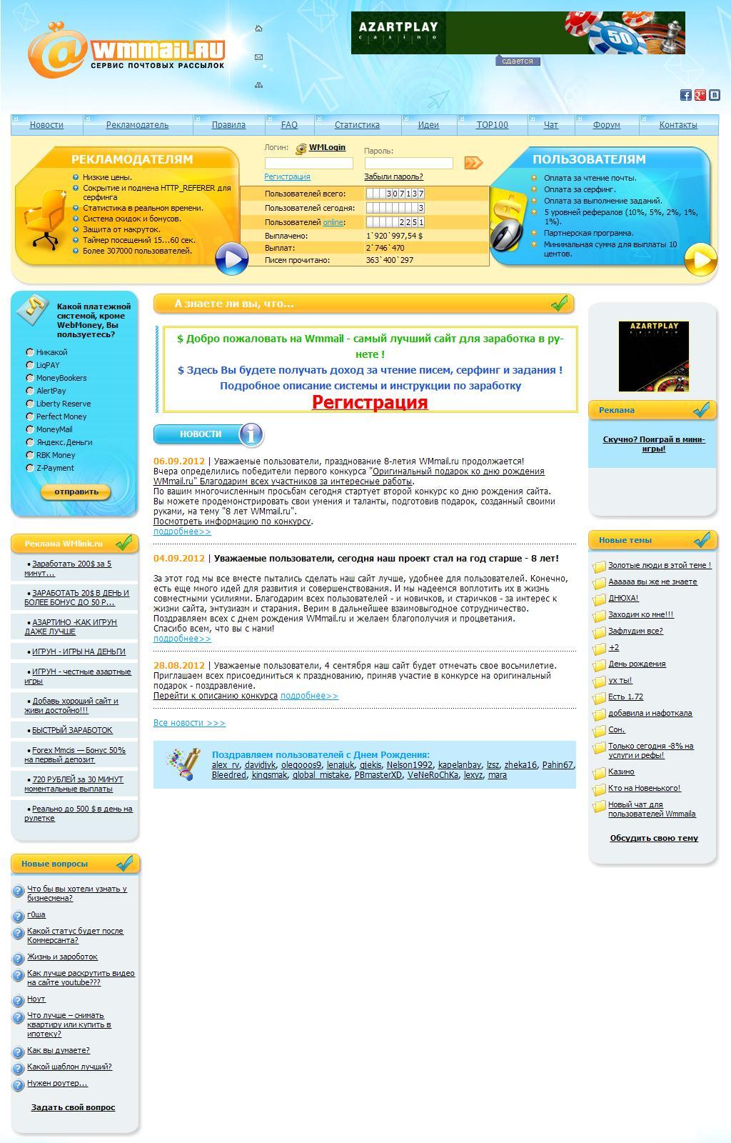 WMmail.ru - сервис почтовых рассылок. Раскрутка сайта, эффективная реклама и заработок в интернет!