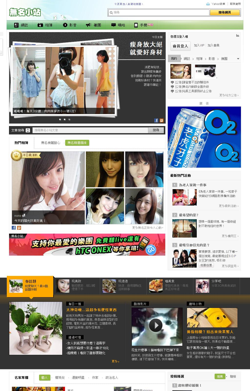 Wretch.cc - the most popular blog and album service in Taiwan